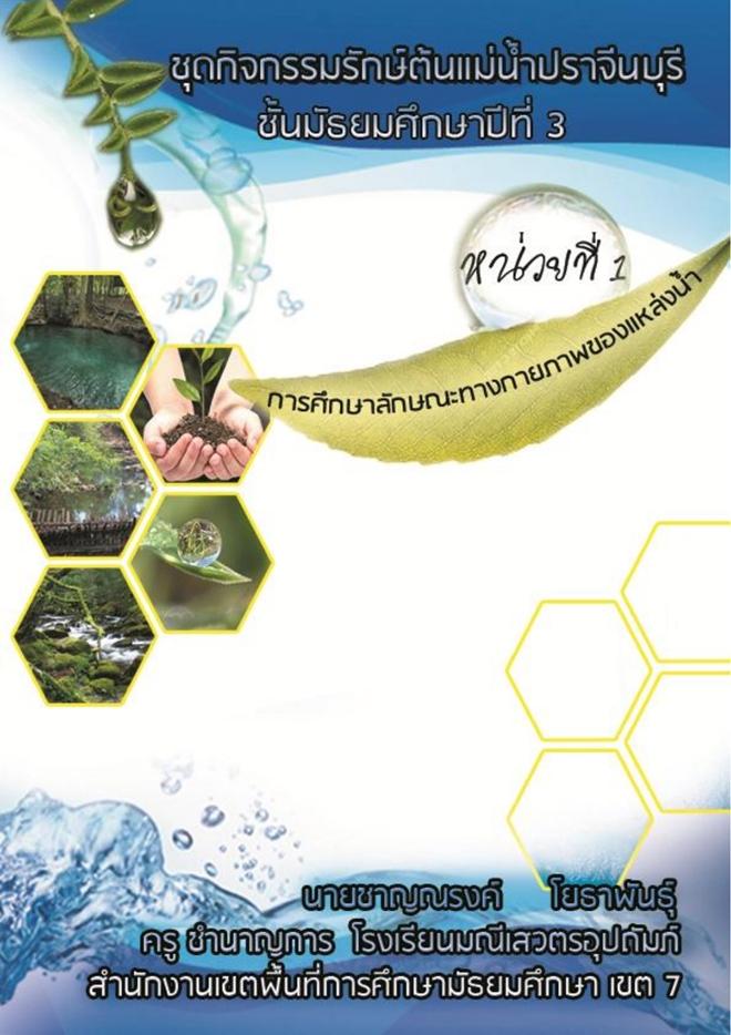 ชุดกิจกรรมรักษ์ต้นแม่น้ำปราจีนบุรี  ม.3 ผลงานครูชาญณรงค์ โยธาพันธุ์