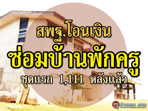 สพฐ.โอนเงินซ่อมบ้านพักครูชุดแรก 1,111หลังแล้ว