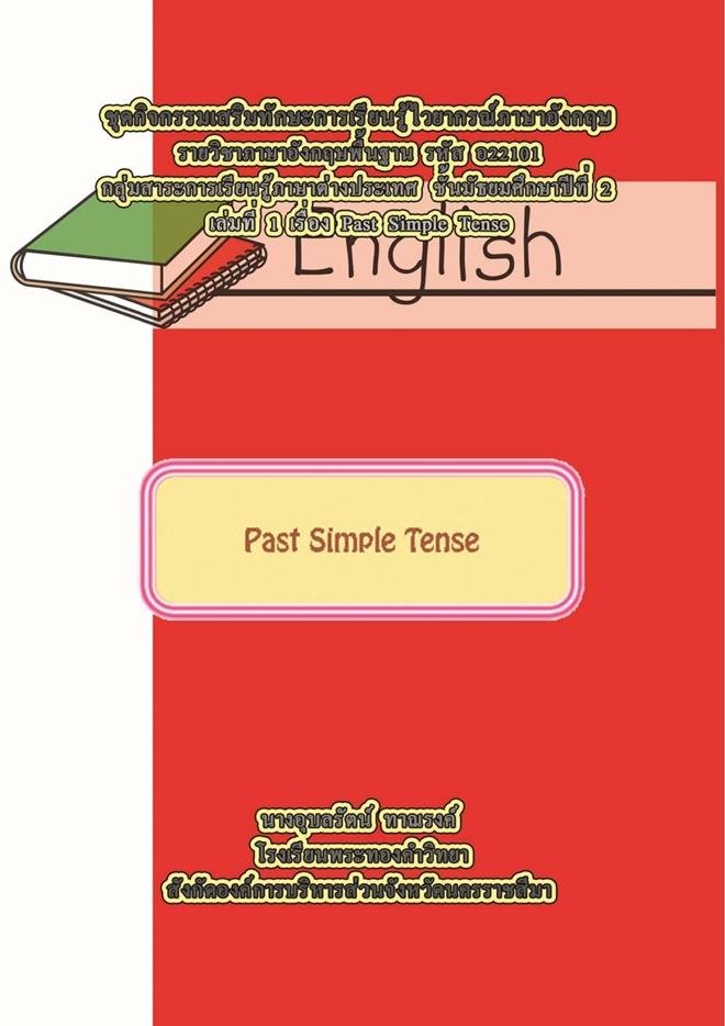 ชุดกิจกรรมเสริมสร้างทักษะการเรียนรู้ไวยากรณ์ภาษาอังกฤษ ม.2 ผลงานครูอบลรัตน์ ทาณรงค์
