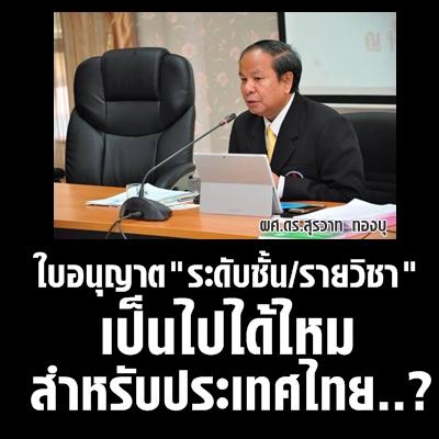 ใบอนุญาต ระดับชั้น/รายวิชา เป็นไปได้ไหม สำหรับประเทศไทย ..?