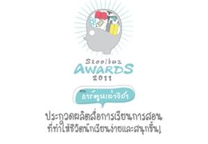Skoolbuz Awards 2011 ประกวดผลิตสื่อการเรียนการสอนที่ทำให้ชีวิตนักเรียนง่ายเเละสนุกขึ้น! ตอน การ์ตูนเ