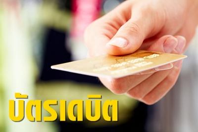 ใช้บัตรเดบิตอย่างไรให้เป็น
