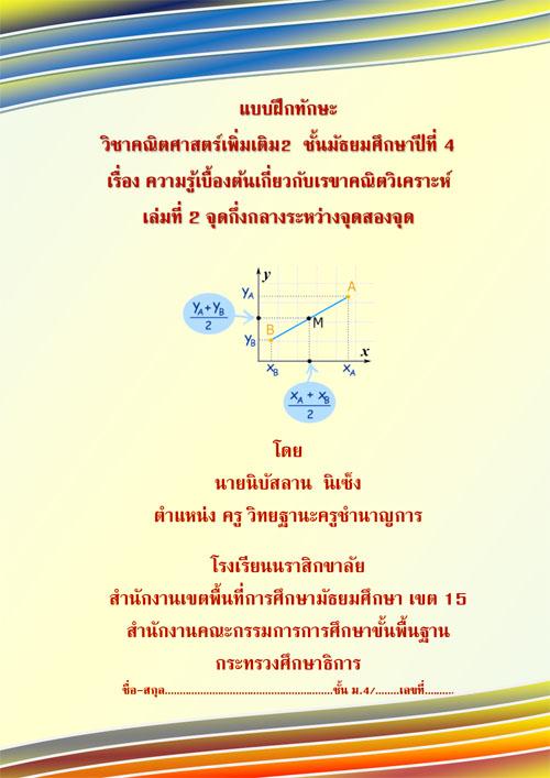 แบบฝึกทักษะวิชาคณิตศาสตร์ ม.4 เรื่อง ความรู้เบื้องต้นเกี่ยวกับเรขาคณิตวิเคราะห์ ผลงานครูนิบัสลาน นิเซ็ง
