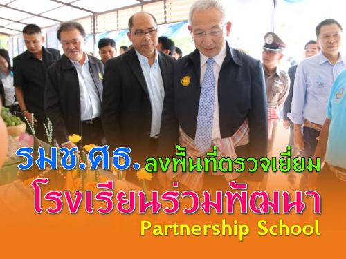 รมช.ศธ.ลงพื้นที่ตรวจเยี่ยมโรงเรียนร่วมพัฒนา Partnership School
