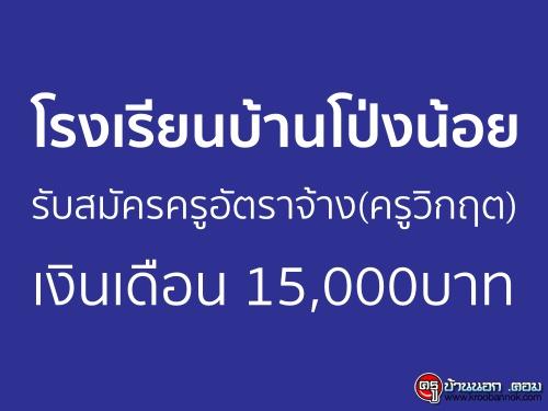 โรงเรียนบ้านโป่งน้อย รับสมัครครูอัตราจ้าง(ครูวิกฤต) เงินเดือน 15,000บาท