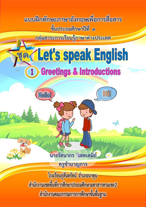 แบบฝึกทักษะภาษาอังกฤษเพื่อการสื่อสาร  ชั้นประถมศึกษาปีที่ 3 เรื่อง Greetings & Introductions ผลงานครูรัตนากร เสตเตมิย์