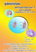 ชุดการเรียนการสอน วิทยาศาสตร์ เรื่อง ระบบหายใจ (ม.2) ผลงานครูเกศกนก นันตา