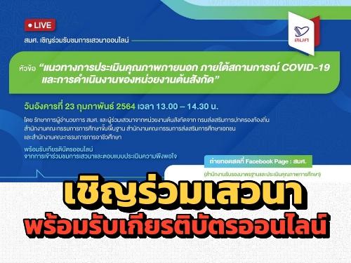 สมศ.เชิญชวนร่วมเสวนาผ่าน Facebook Live พร้อมรับเกียรติบัตรออนไลน์ 23 กุมภาพันธ์ 2564 นี้