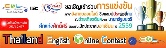 เชิญเข้าร่วมการแข่งขันภาษาอังกฤษออนไลน์ชิงแชมป์ประเทศไทย