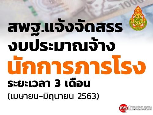 สพฐ.แจ้งจัดสรรงบประมาณรายจ่ายประจำปีงบประมาณ พ.ศ. 2563 เพื่อเป็นค่าจ้างนักการภารโรง 5,860 อัตรา ระยะเวลา 3 เดือน (เมษายน-มิถุนายน 2563)