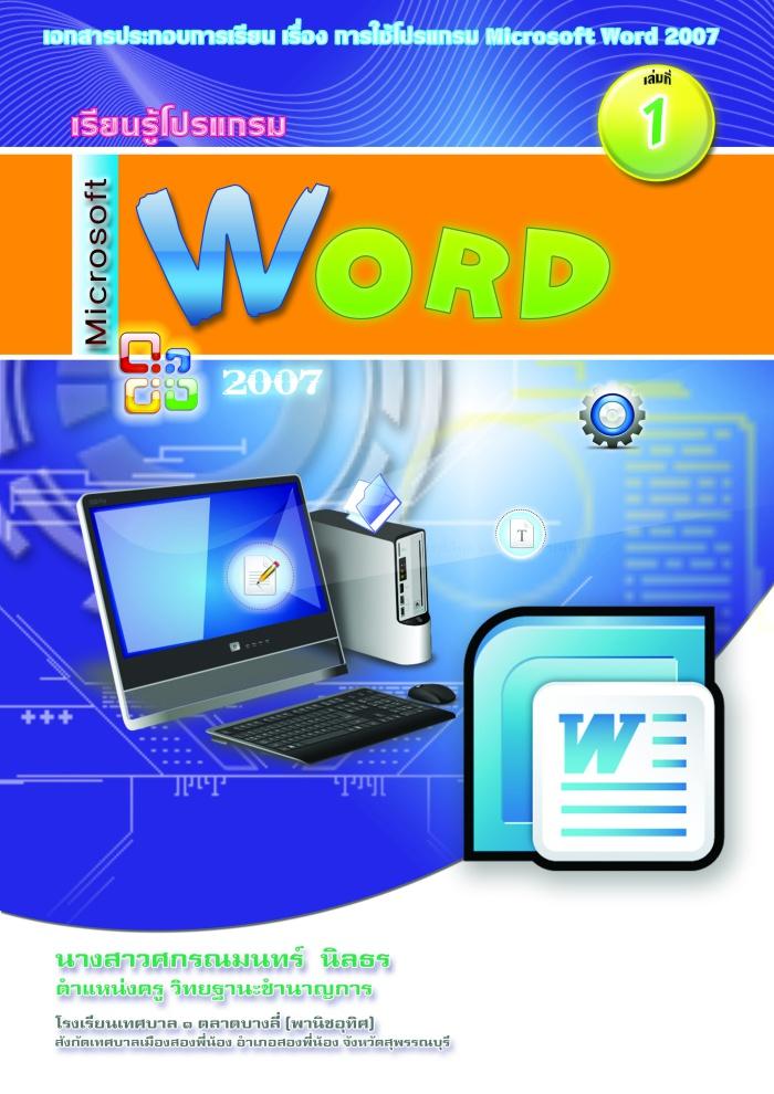 เอกสารประกอบการเรียน เรื่อง การใช้โปรแกรม Microsoft Word 2007 ผลงานครูศกรณมนทร์ นิลธร
