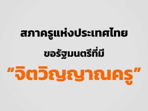 """สภาครูแห่งประเทศไทย ขอรัฐมนตรีที่มี """"จิตวิญญาณครู"""""""