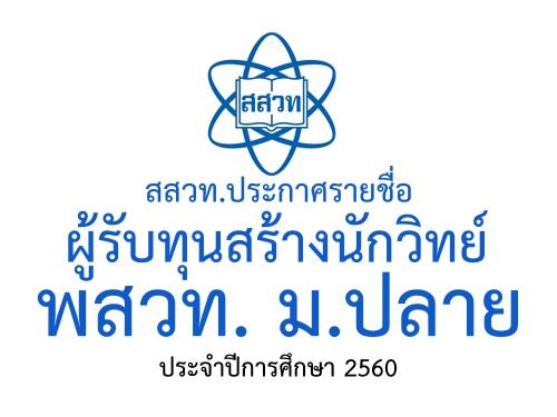 สสวท.ประกาศรายชื่อผู้รับทุนสร้างนักวิทย์ พสวท. ม.ปลาย ประจำปีการศึกษา 2560