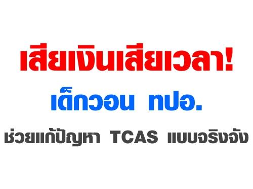 เสียเงินเสียเวลา! เด็กวอน ทปอ. ช่วยแก้ปัญหา TCAS แบบจริงจัง