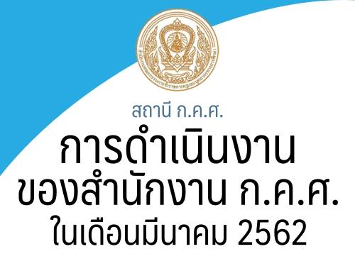 สถานี ก.ค.ศ. การดำเนินงานของสำนักงาน ก.ค.ศ. ในเดือนมีนาคม 2562