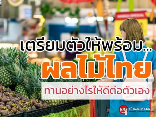 เตรียมตัวให้พร้อม...ผลไม้ไทย ทานอย่างไรให้ดีต่อตัวเอง