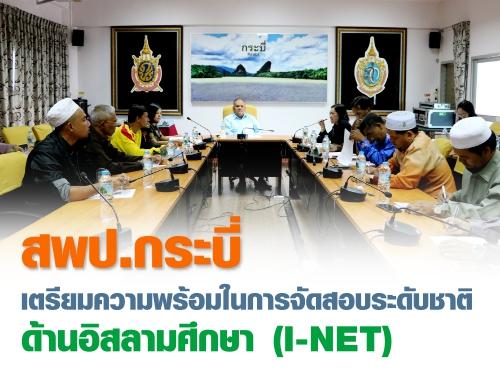 สพป.กระบี่  เตรียมความพร้อมในการจัดสอบระดับชาติด้านอิสลามศึกษา (I-NET)ระดับตอนต้น ตอนกลาง และตอนปลาย