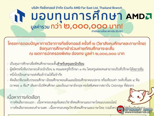 โครงการตอบปัญหาทางวิชาการทีชชิ่งทอยส์ครั้งที่ 2 (วิชาสังคมศึกษาและภาษาไทย) ชิงทุนการศึกษาเข้าร่วมค่ายทัศนศึกษาระยะสั้นที่ฮ่องกง