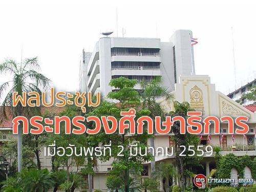 ผลประชุมกระทรวงศึกษาธิการ 3/2559 เมื่อวันพุธที่ 2 มีนาคม 2559