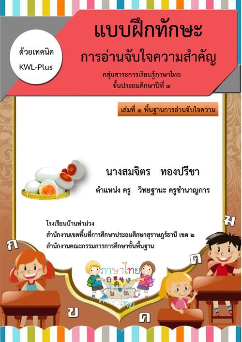 แบบฝึกทักษะการอ่านจับใจความสาคัญด้วยเทคนิค KWL-Plus กลุ่มสาระการเรียนรู้ภาษาไทย ชั้นประถมศึกษาปีที่ 3 ผลงานครูสมจิตร ทองปรีชา
