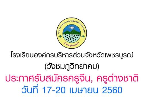 โรงเรียนองค์กรบริหารส่วนจังหวัดเพชรบูรณ์(วังชมภูวิทยาคม) ประกาศรับสมัครครูจีน, ครูต่างชาติ วันที่ 17-20 เมษายน 2560