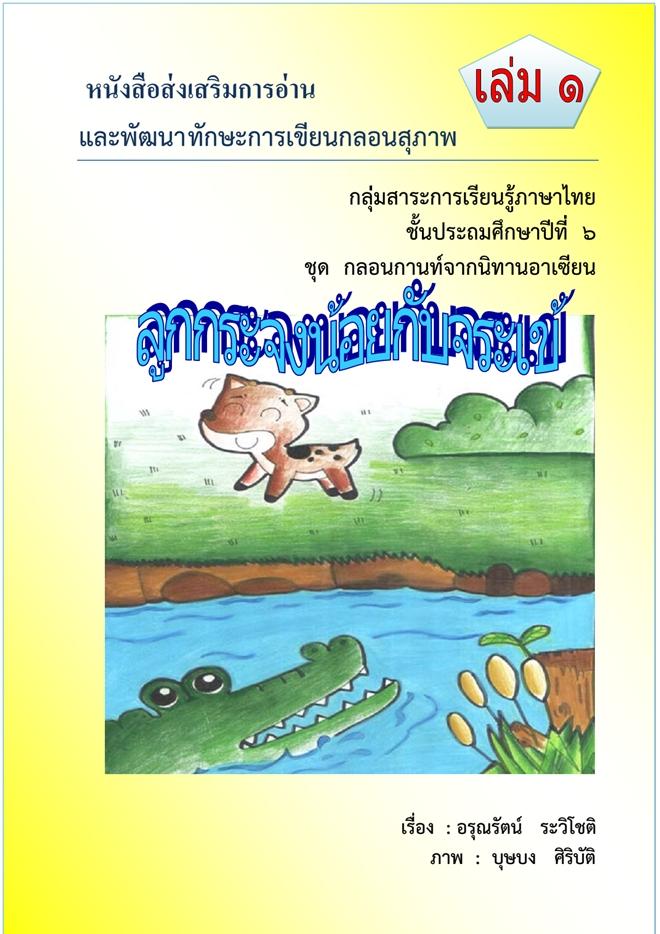 หนังสือส่งเสริมการอ่านและพัฒนาทักษะการเขียนกลอนสุภาพ ป.6 ผลงานครูอรุณรัตน ระวิโชติ
