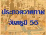 ประกวดวาดภาพเนื่องในโอกาสวันครู ประจำปี 2555