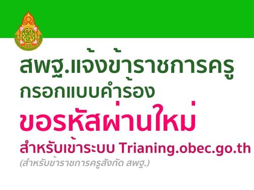 สพฐ.แจ้งข้าราชการครูกรอกแบบคำร้องขอรหัสผ่านใหม่สำหรับเข้าระบบ Trianing.obec.go.th (สำหรับข้าราชการครูสังกัด สพฐ.)