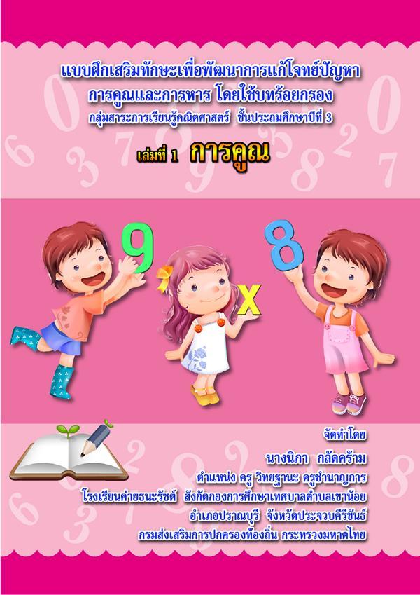 แบบฝึกทักษะคณิตศาสตร์ ป.3 เรื่อง การคูณ โดยใช้บทร้อยกรอง ผลงานครูนิภา กลัดคร้าม