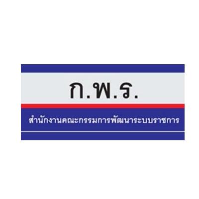 ก.พ.ร.เปิดสอบบรรจุข้าราชการ 4 ตำแหน่ง 11 อัตรา ตั้งแต่วันที่ 4 มีนาคม - 4 เมษายน พ.ศ. 2557