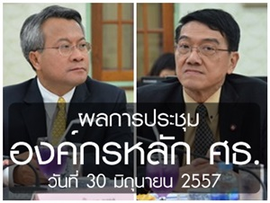 ผลการประชุมผู้บริหารองค์กรหลัก ศธ. เมื่อวันที่ 30 มิถุนายน 2557