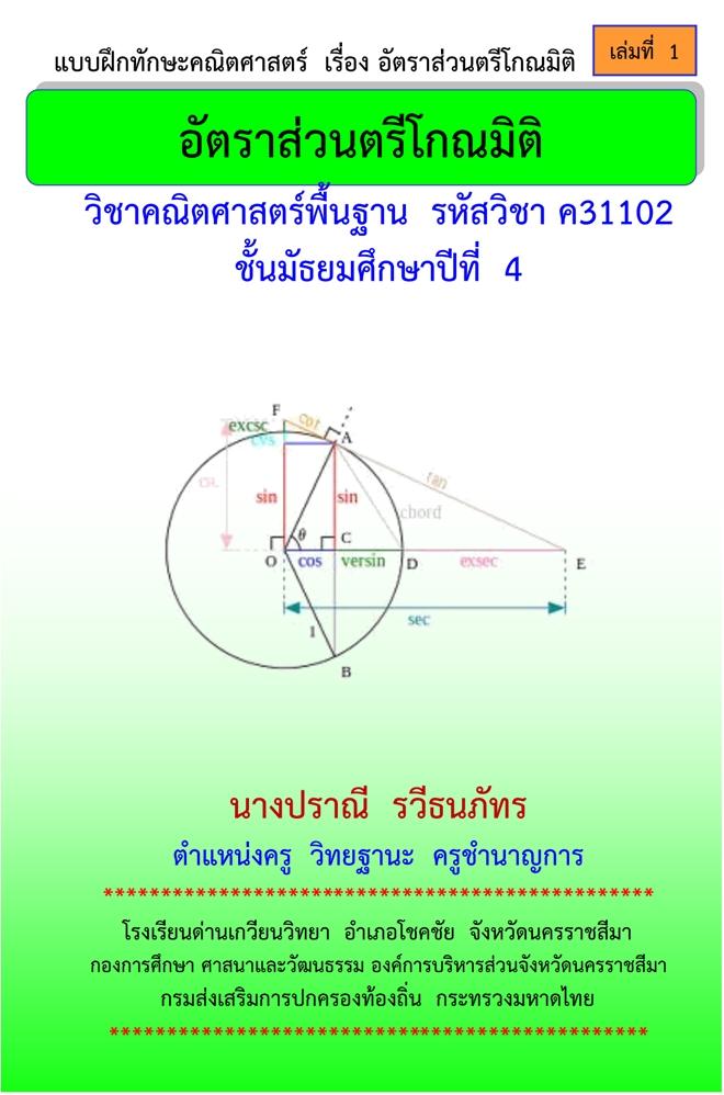 แบบฝึกทักษะคณิตศาสตร์  เรื่อง อัตราส่วนตรีโกณมิติ (ม.4) ผลงานครูปราณี  รวีธนภัทร