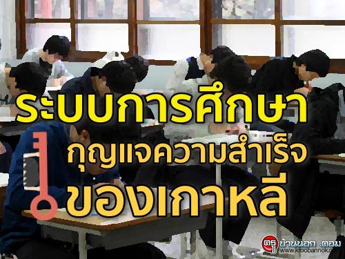 ระบบการศึกษา กุญแจความสำเร็จของเกาหลี