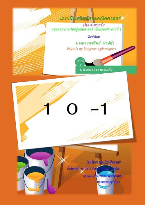 แบบฝึกเสริมทักษะคณิตศาสตร์ ม.1 เรื่อง จำนวนเต็ม ผลงานครูพรทิพย์ หงษ์คำ