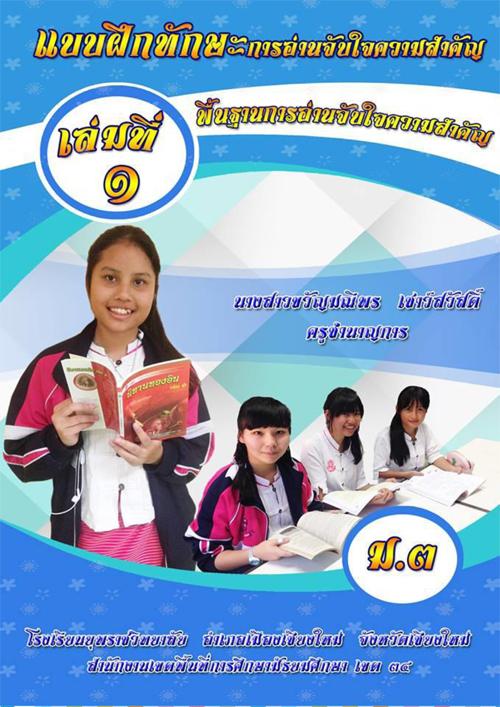 แบบฝึกทักษะการอ่านจับใจความสำคัญ เล่มที่ 1 พื้นฐานการอ่านจับใจความสำคัญ ระดับชั้นมัธยมศึกษาปีที่ 3 ผลงานครูขวัญมณีพร  เชาว์สวัสดิ์