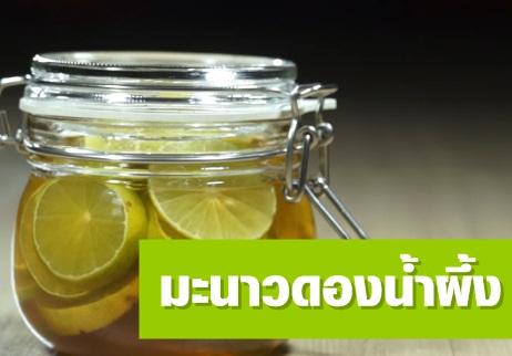 สูตรทำมะนาวดองน้ำผึ้ง