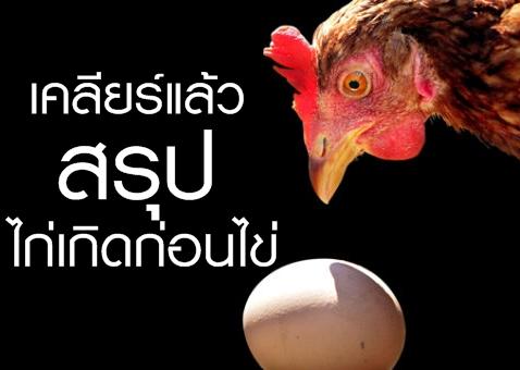 """เคลียร์แล้วปัญหาโลกแตก """"ไก่"""" เกิดก่อน """"ไข่"""""""