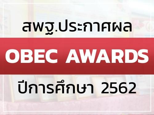 ประกาศผลการประกวดรางวัลทรงคุณค่า สพฐ. (OBEC AWARDS) ปีการศึกษา 2562