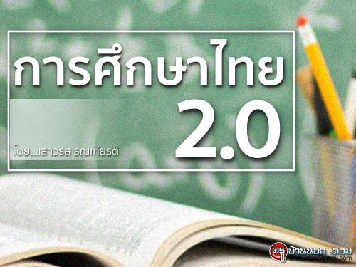 การศึกษาไทย 2.0