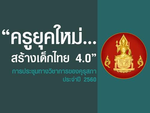 """""""ครูยุคใหม่...สร้างเด็กไทย 4.0"""""""