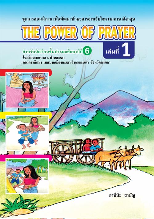 ชุดการสอนนิทาน เพื่อพัฒนาทักษะการอ่านจับใจความภาษาอังกฤษ เรื่อง The Power of Prayer ผลงานครูฮาบีบ๊ะ สามัญ
