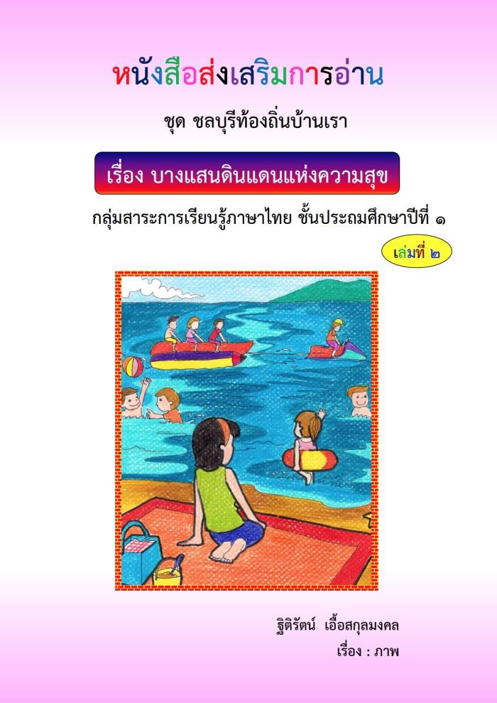 หนังสือส่งเสริมการอ่าน ชุด ชลบุรีท้องถิ่นบ้านเรา ผลงานครูฐิติรัตน์ เอื้อสกุลมงคล