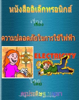 หนังสืออิเล็กทรอนิกส์ เรื่อง ความรู้เบื้องต้นเกี่ยวกับงานไฟฟ้า ของครูประดิษฐ บุญมา