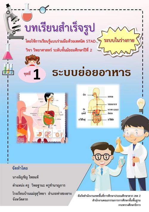 บทเรียนสาเร็จรูป เรื่อง ระบบในร่างกาย โดยใช้การเรียนรู้แบบร่วมมือด้วยเทคนิค STAD วิชาวิทยาศาสตร์ ม.2 ผลงานครูอัญชัญ ไทยแท้