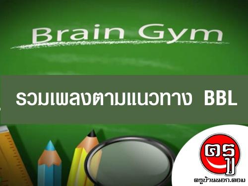 """ดูออนไลน์ ไม่ต้องโหลด! """"ขยับกาย ขยายสมอง (Brain Gym) รวมเพลงบริหารสมอง BBL"""""""