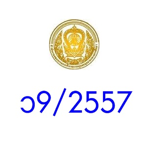 ว9/2557 การให้ได้รับเงินเดือน ตามหลักเกณฑ์ ผู้ออกจากราชการไปรับราชการทหารกลับเข้ารับราชการ