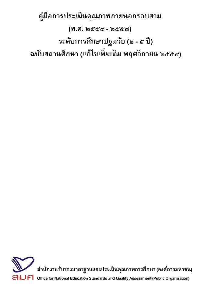 คู่มือประเมินคุณภาพภายนอกรอบสาม(พ.ศ.2554-2558) ระดับการศึกษาปฐมวัย (2-5ปี) ฉบับสถานศึกษา(แก้ไข)