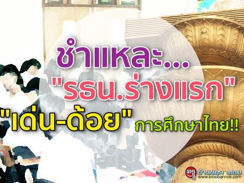 """ชำแหละ...""""รธน.ร่างแรก"""" """"เด่น-ด้อย"""" การศึกษาไทย!!"""