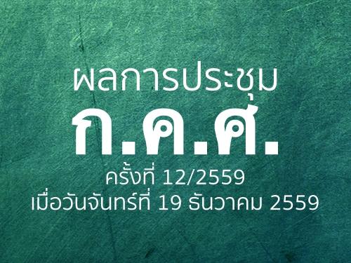 ผลการประชุม ก.ค.ศ. ครั้งที่ 12/2559 เมื่อวันจันทร์ที่ 19 ธันวาคม 2559