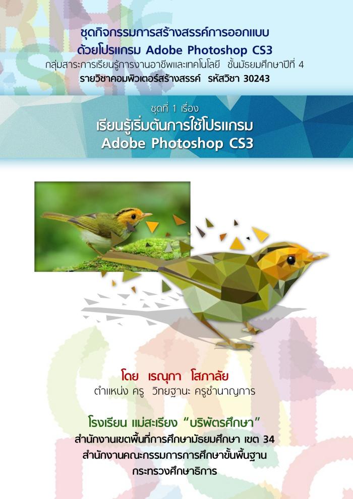 ชุดกิจกรรมการสร้างสรรค์การออกแบบด้วยโปรแกรม Adobe Photoshop CS3 ผลงานครูเรณุกา โสภาลัย